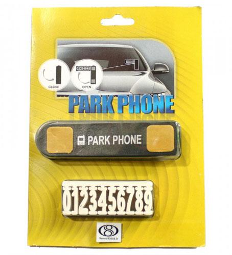 پارک فون