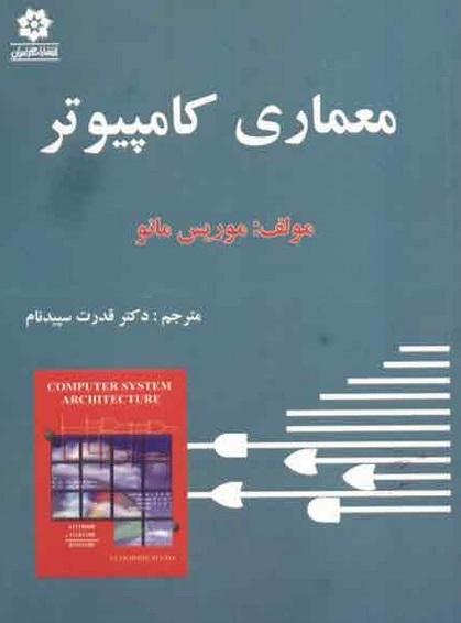 دانلود کتاب معماری کامپیوتر موریس مانو pdf
