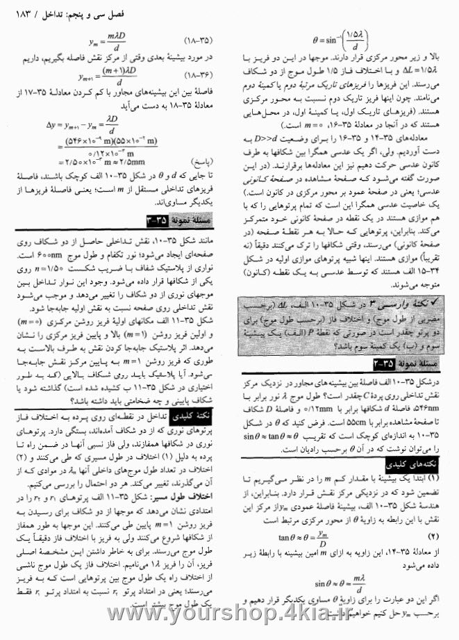 فیزیک 3 هالیدی فارسی کتاب مبانی فیزیک هالیدی جلد سوم : شاره ها ، موج ها ، مبانی نور و فیزیک جدید pdf