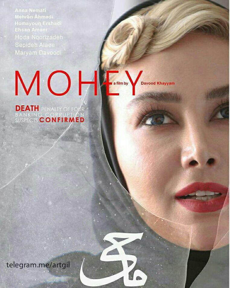 اکران فیلم سینمایی ماحی