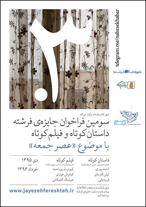 پوستر سومین دوره جایزه «فرشته» با موضوع «عصر جمعه» رونمایی شد.