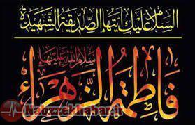 پیام تسلیت مدیر کل میراث فرهنگی گیلان به مناسبت سالروز شهادت حضرت فاطمه زهرا (س)