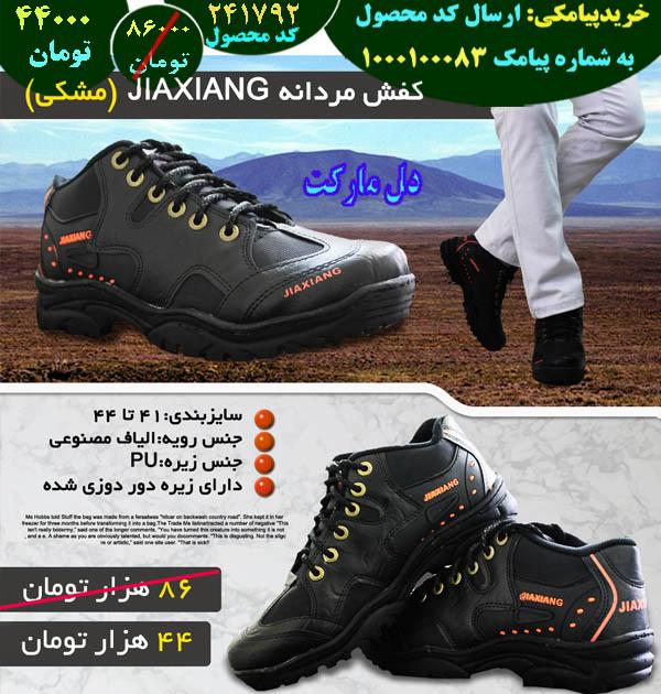 فروشگاه کفش مردانه JIAXIANG (مشکی),فروش کفش مردانه JIAXIANG (مشکی),فروش اینترنتی کفش مردانه JIAXIANG (مشکی),فروش آنلاین کفش مردانه JIAXIANG (مشکی),خرید کفش مردانه JIAXIANG (مشکی),خرید اینترنتی کفش مردانه JIAXIANG (مشکی),خرید پستی کفش مردانه JIAXIANG (مشکی),خرید ارزان کفش مردانه JIAXIANG (مشکی),خرید آنلاین کفش مردانه JIAXIANG (مشکی),خرید نقدی کفش مردانه JIAXIANG (مشکی),خرید و فروش کفش مردانه JIAXIANG (مشکی),فروشگاه رسمی کفش مردانه JIAXIANG (مشکی),فروشگاه اصلی کفش مردانه JIAXIANG (مشکی)