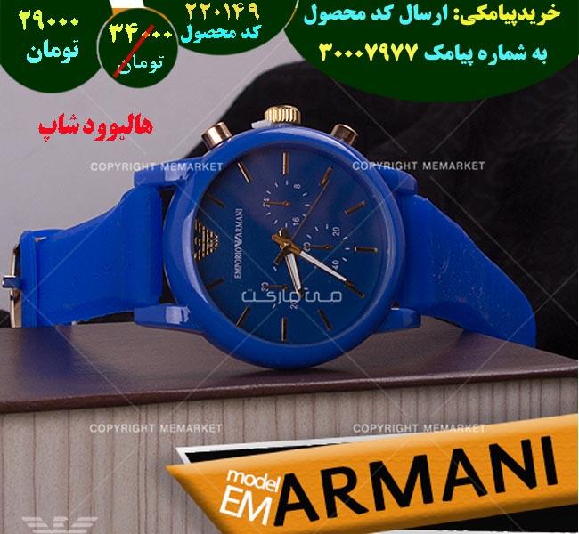 فروشگاه ساعت ARMANI مدل EM(سفید),فروش ساعت ARMANI مدل EM(سفید),فروش اینترنتی ساعت ARMANI مدل EM(سفید),فروش آنلاین ساعت ARMANI مدل EM(سفید),خرید ساعت ARMANI مدل EM(سفید),خرید اینترنتی ساعت ARMANI مدل EM(سفید),خرید پستی ساعت ARMANI مدل EM(سفید),خرید ارزان ساعت ARMANI مدل EM(سفید),خرید آنلاین ساعت ARMANI مدل EM(سفید),خرید نقدی ساعت ARMANI مدل EM(سفید),خرید و فروش ساعت ARMANI مدل EM(سفید),فروشگاه رسمی ساعت ARMANI مدل EM(سفید),فروشگاه اصلی ساعت ARMANI مدل EM(سفید)