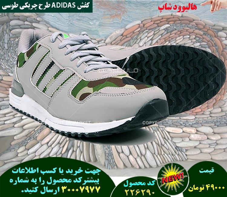 خرید کفش ADIDAS طرح چریکی طوسیاصل,خرید اینترنتی کفش ADIDAS طرح چریکی طوسیاصل,خرید پستی کفش ADIDAS طرح چریکی طوسیاصل,فروش کفش ADIDAS طرح چریکی طوسیاصل, فروش کفش ADIDAS طرح چریکی طوسی, خرید مدل جدید کفش ADIDAS طرح چریکی طوسی, خرید کفش ADIDAS طرح چریکی طوسی, خرید اینترنتی کفش ADIDAS طرح چریکی طوسی, قیمت کفش ADIDAS طرح چریکی طوسی, مدل کفش ADIDAS طرح چریکی طوسی, فروشگاه کفش ADIDAS طرح چریکی طوسی, تخفیف کفش ADIDAS طرح چریکی طوسی