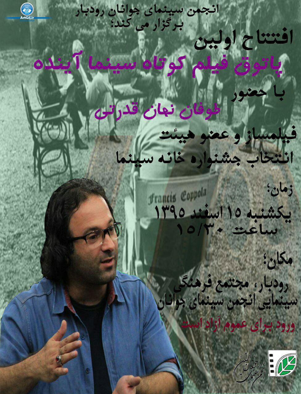 افتتاح پاتوق فیلم کوتاه(سینما آینده) در انجمن سینمای جوانان رودبار