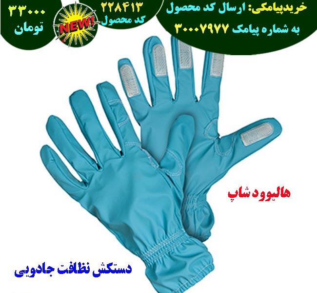 خرید پیامکی دستکش نظافت جادویی