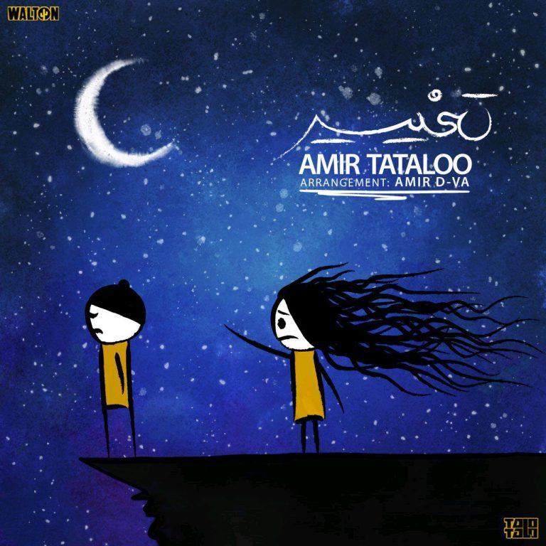 http://s2.picofile.com/file/8288682368/Amir_Tataloo_Taghir_768x768.jpg