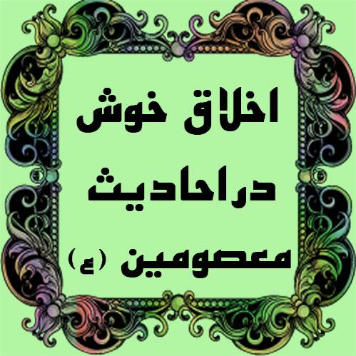 آیات و احادیث و روایات / اخلاق پسندیده در احادیث معصومین علیه السلام
