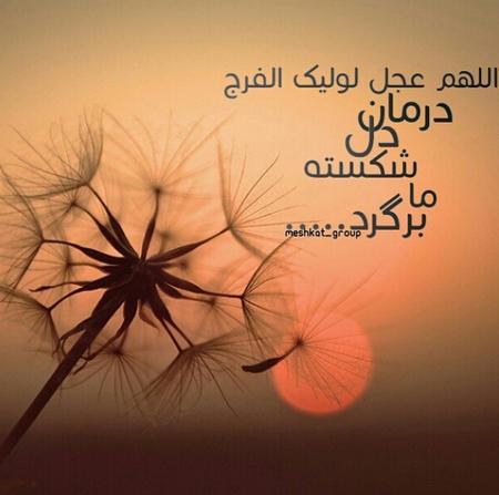 اللم عجل لولیک الفرج