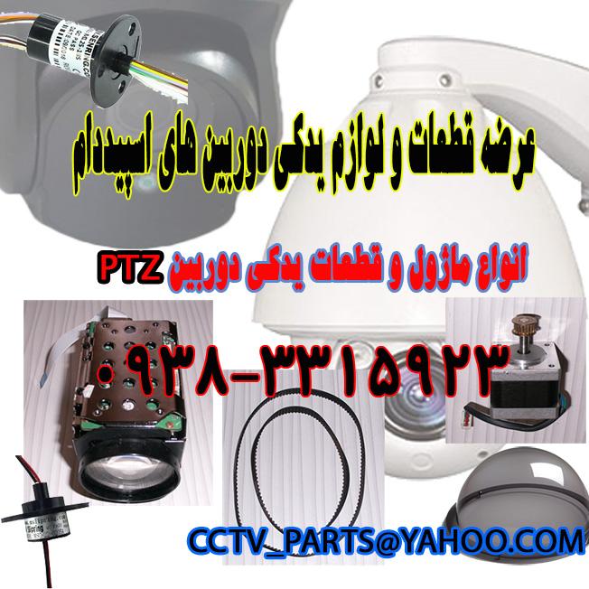 قطعات وتجهیزات یدکی دوربین های اسپیددام/قطعات یدکی انواع دوربین هایPTZ