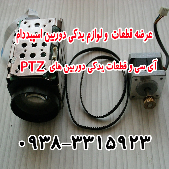 فروش لوازم وقطعات یدکی دوربین های اسپیددام/عرضه قطعات یدکی دوربین هایPTZ