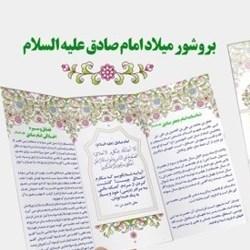 دانلود بروشور ولادت امام صادق علیه السلام