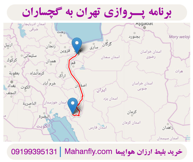 برنامه پرواز تهران به گچساران