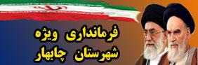 سایت فرمانداری چابهار