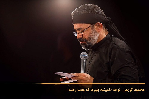 دانلود مداحی محمود کریمی نمیشه باورم