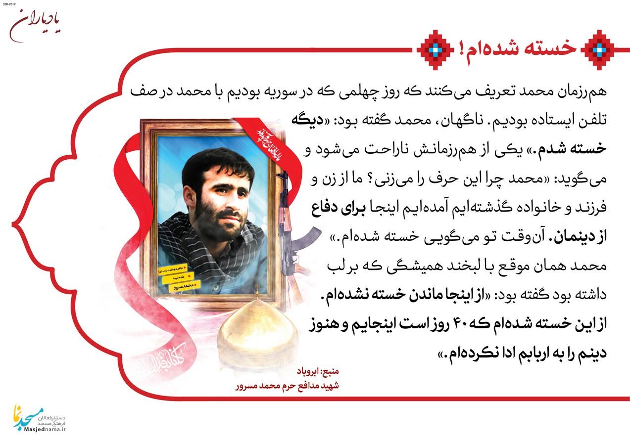 شهید مدافع حرم محمد مسرور
