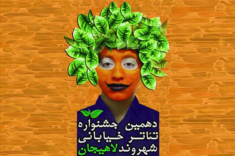 جدول اجرای نمایشهای دهمین جشنواره تئاتر خیابانی شهروند لاهیجان