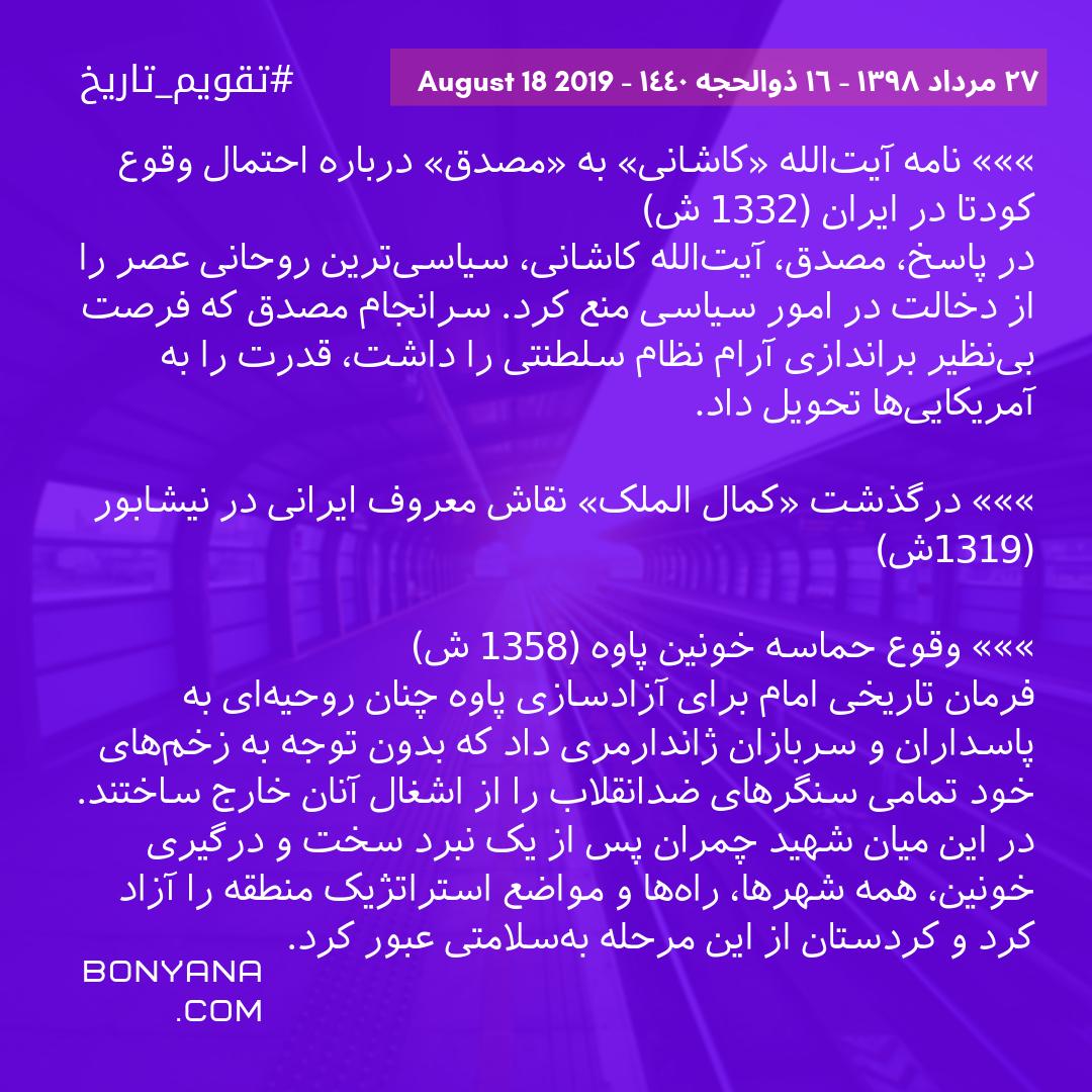 مناسبت های 27 مرداد
