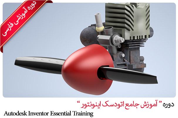 صفر تا صد آموزش اینونتور صفر تا صد آموزش اینونتور Autodesk Inventor Essential Training 1