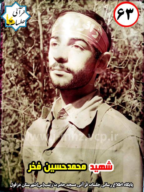 شهید محمد حسین فخر