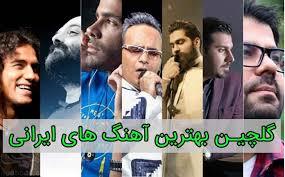 دانلود گلچین بهترین آهنگ های پاپ ایرانی به صورت یکجا