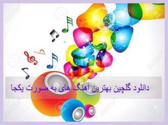 دانلود گلچین بهترین آهنگ های پاپ ایرانی از خواننده های مشهور داخل و خارج از ایران