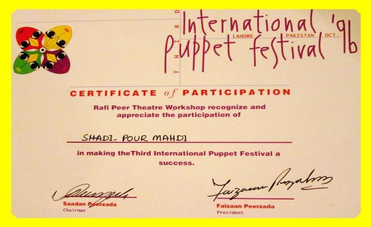 تقدیر در  جشنواره عروسکی بینالمللی شادی پورمهدی