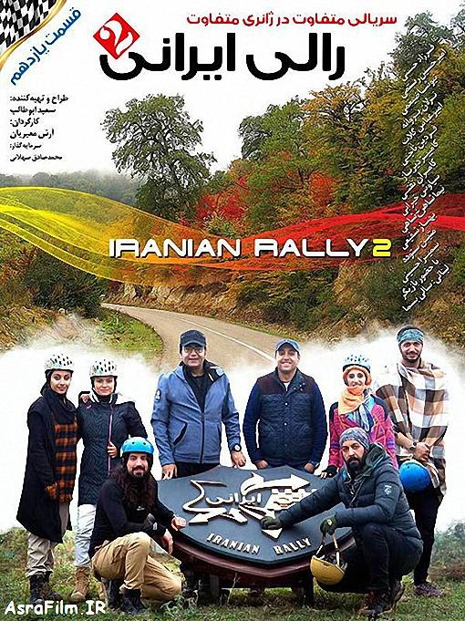 دانلود رایگان سریال رالی ایرانی 2 قسمت یازدهم