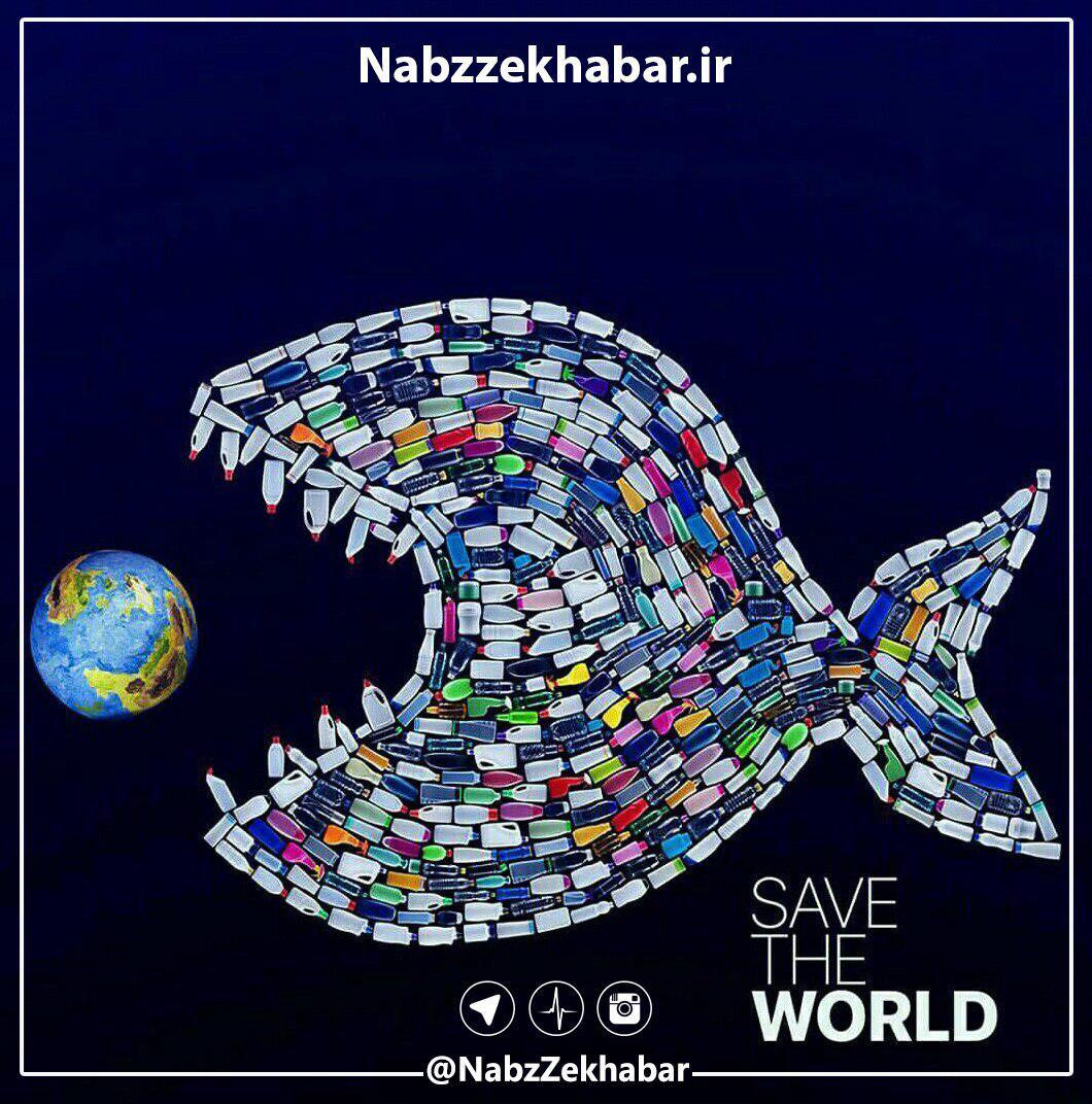دنیا را نجات دهیم