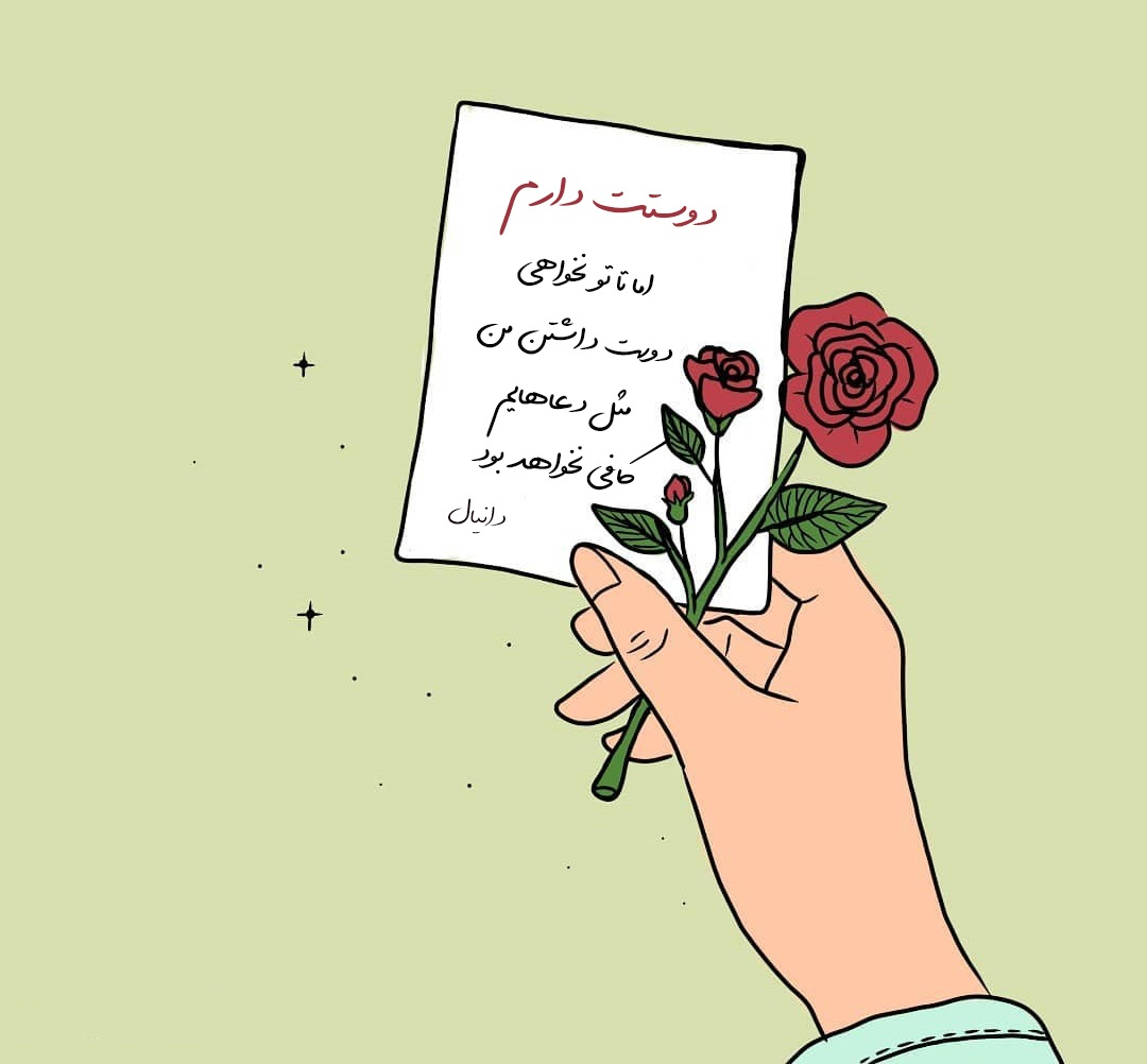 تا تو را آرزو کنم