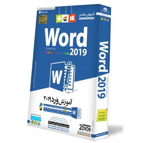 آموزش word 2019 آموزش Word 2019 Learning Word 2019