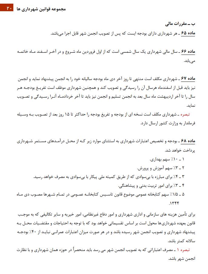 دانلود کتاب مجموعه قوانین و مقررات مربوط به شهرداری + جزوه نمونه سوالات تستی و تشریحی آزمون استخدامی رایگان pdf