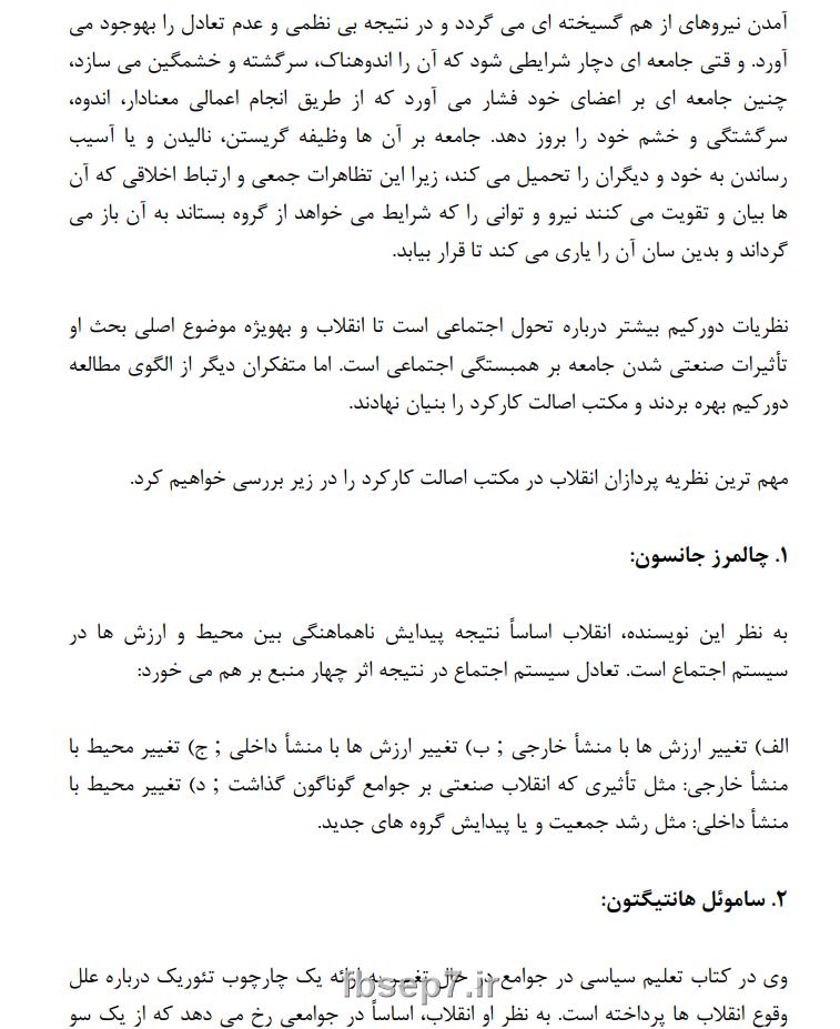 پی دی اف pdf کتاب زمینه ها و پیامدهای آن دکتر محمدی
