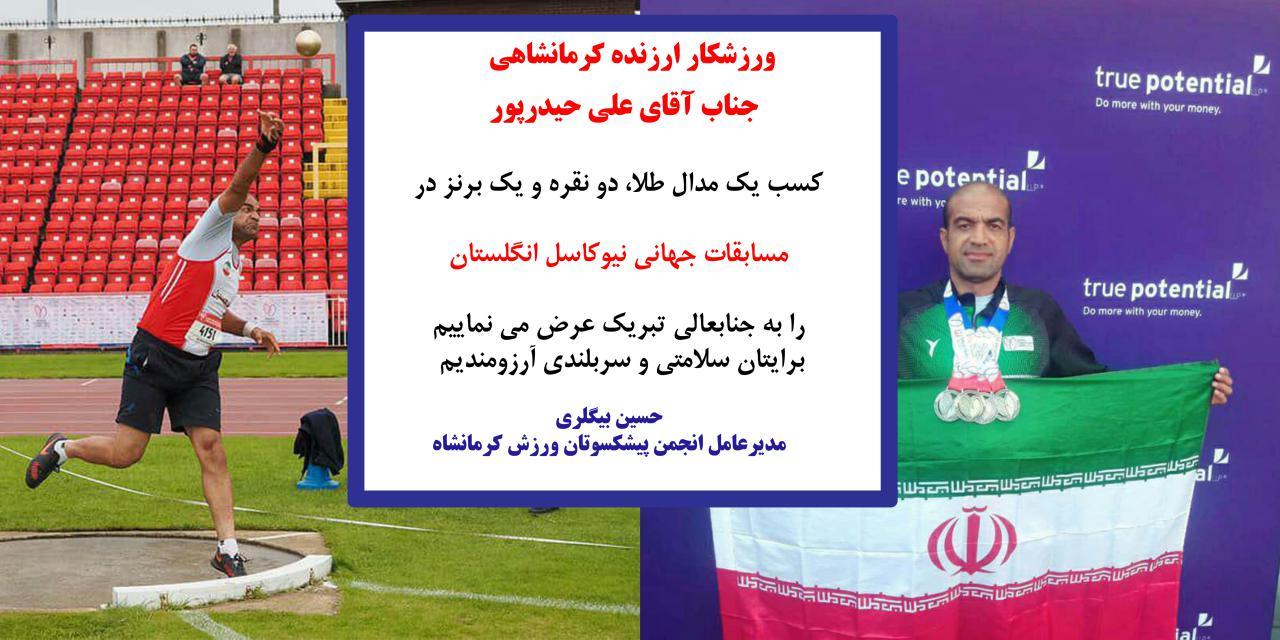 علی حیدرپور  در پی کسب یک مدال طلا، دو نقره و یک برنز در مسابقات جهانی نیوکاسل انگلستان