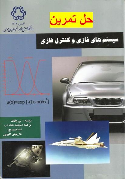 دانلود رایگان حل المسائل کتاب سیستم های فازی ترجمه دکتر محمد تشنه لب