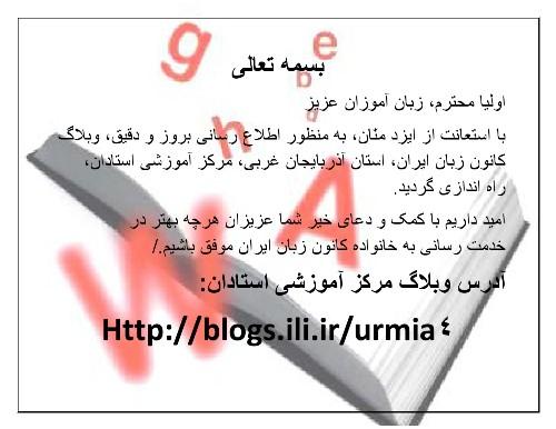 افتتاح وبلاگ مرکزآموزشی استادان