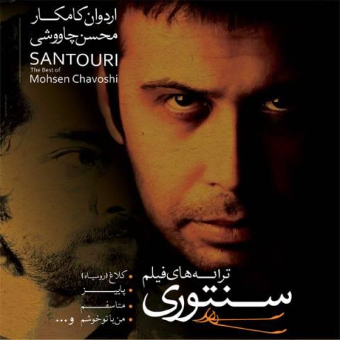 آلبوم محسن چاوشی به نام سنتوری