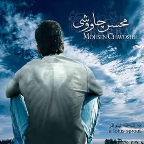 آلبوم محسن چاوشی به نام یه شاخه نیلوفر