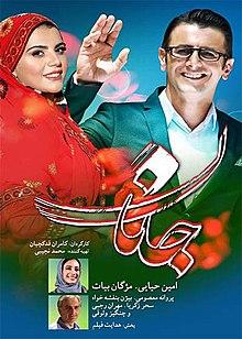 اکران فیلم سینمایی « جانان » در سالن سینما میرزا کوچک رشت