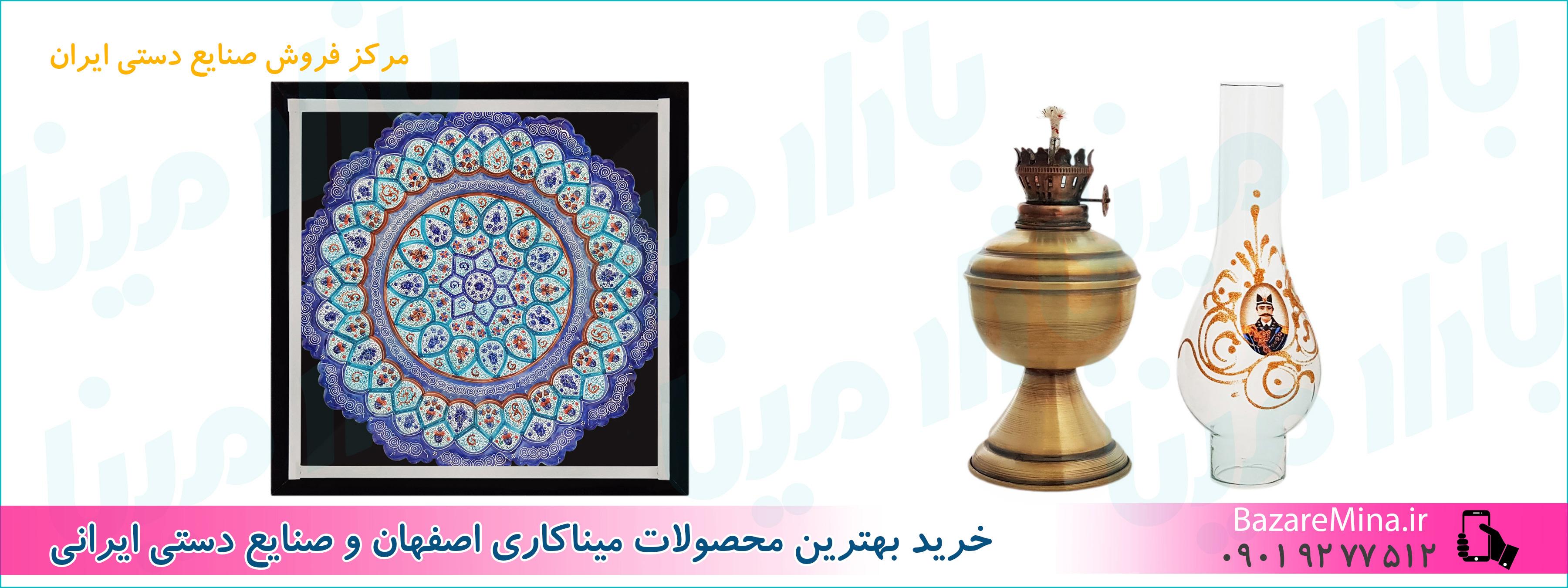 فروش صنایع دستی اصفهانی