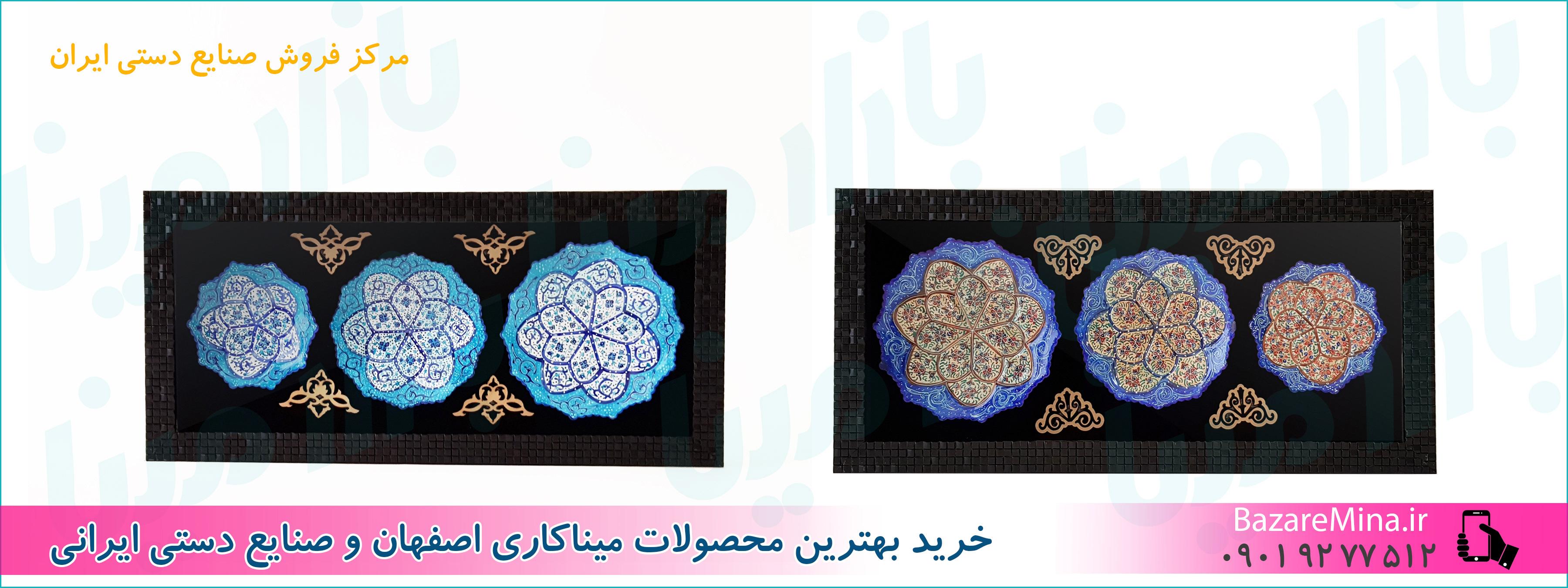 میناکاری اصفهان عمده