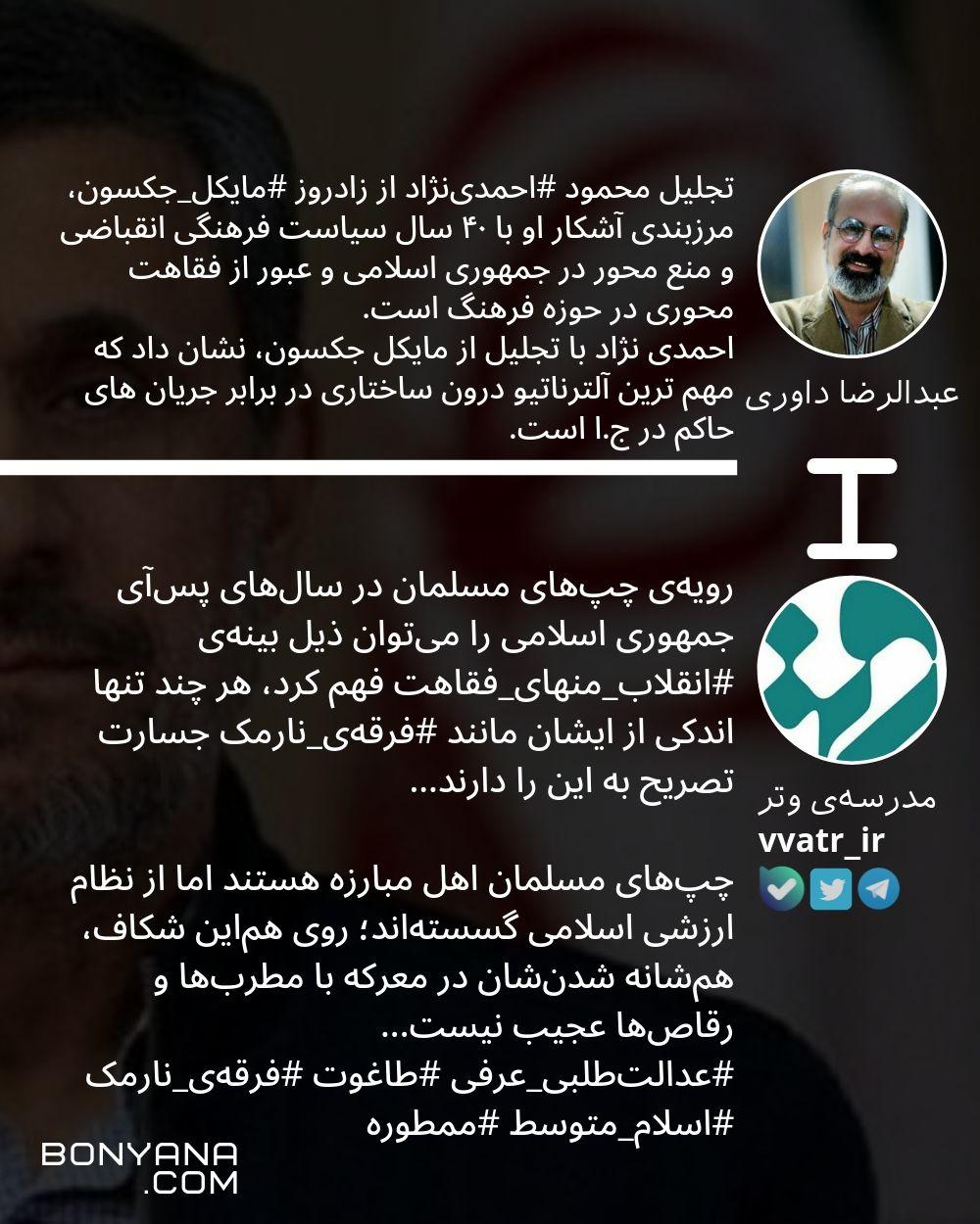 تجلیل محمود احمدی نژاد از زادروز مایکل جکسون