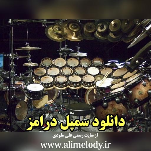 دانلود مجموعه سمپلهای درامز drums
