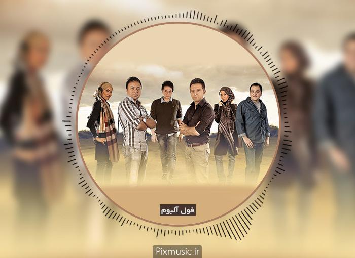 فول آلبوم گروه آریان