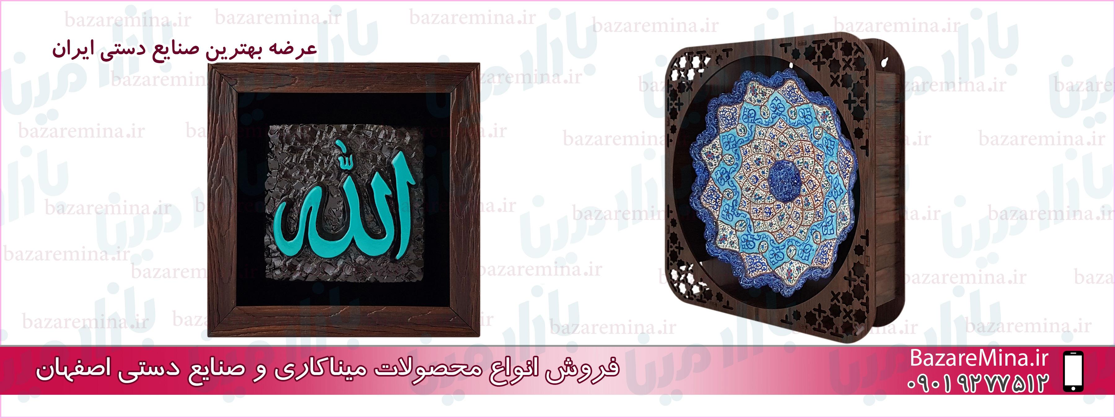 خرید میناکاری در اصفهان