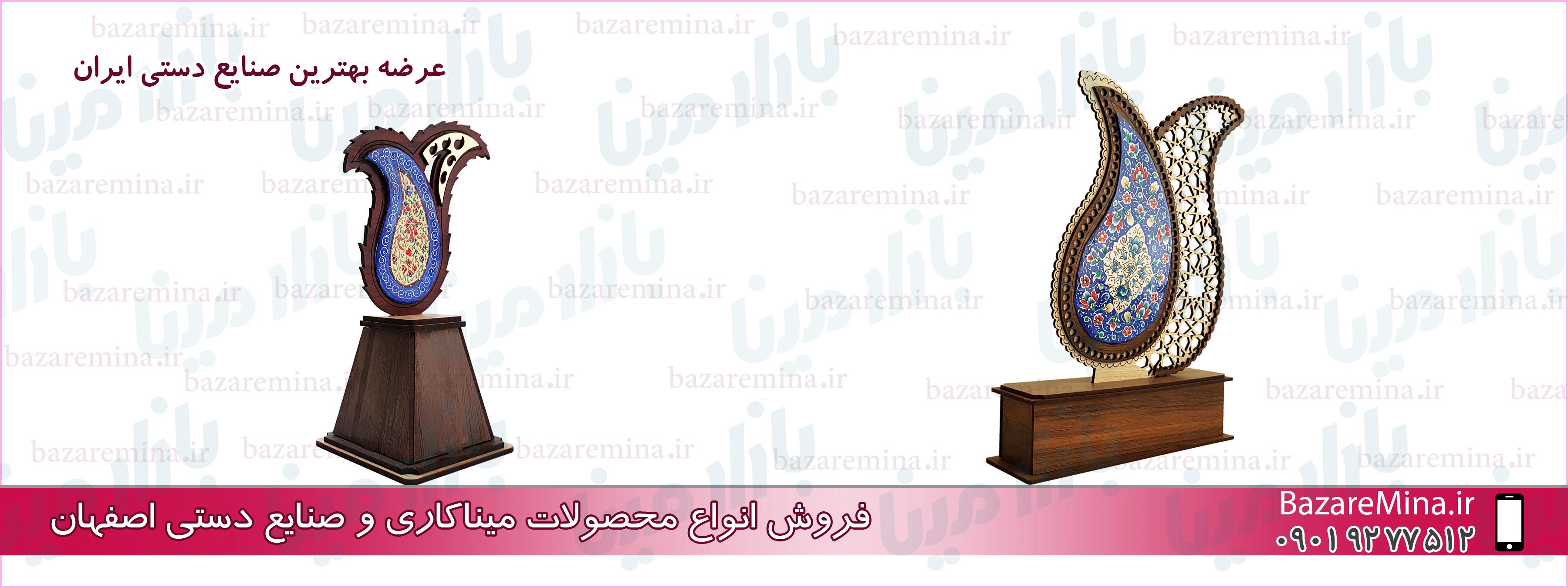 ظرف مینا کاری اصفهان