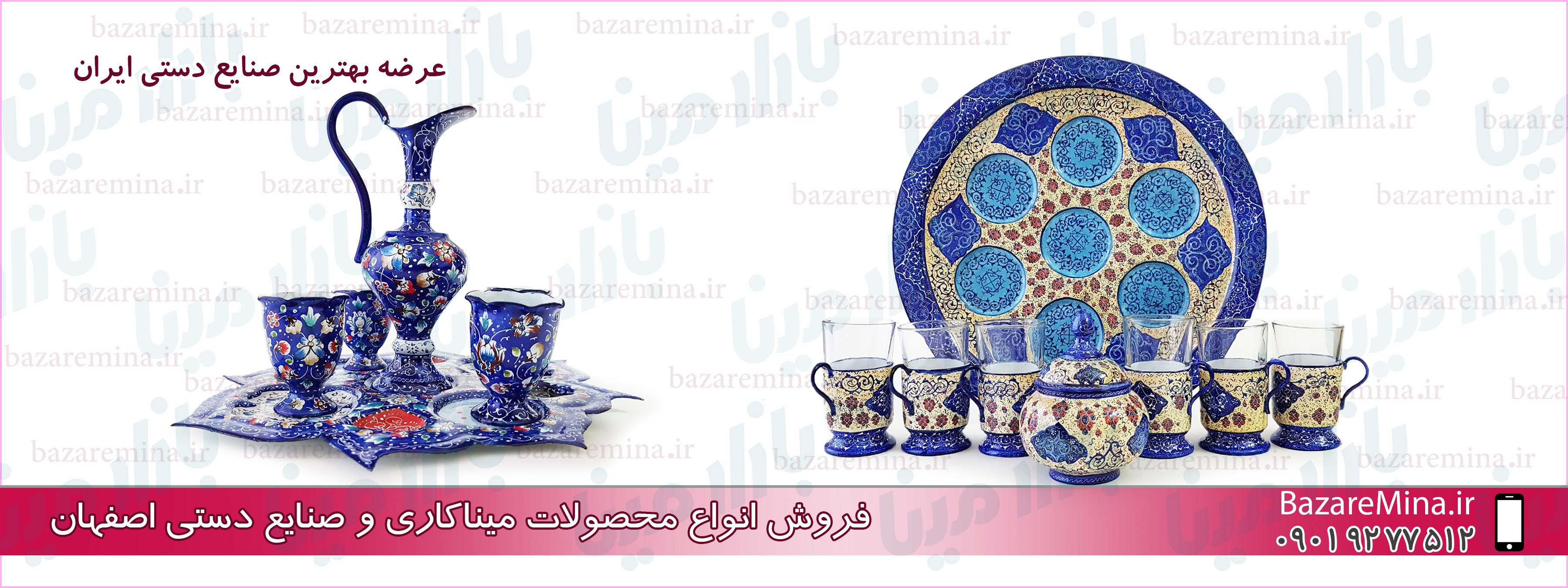 ظروف میناکاری اصفهان