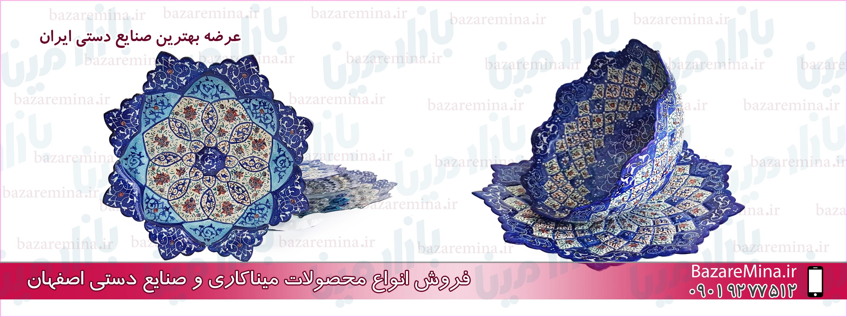 میناکاری ایران اصفهان