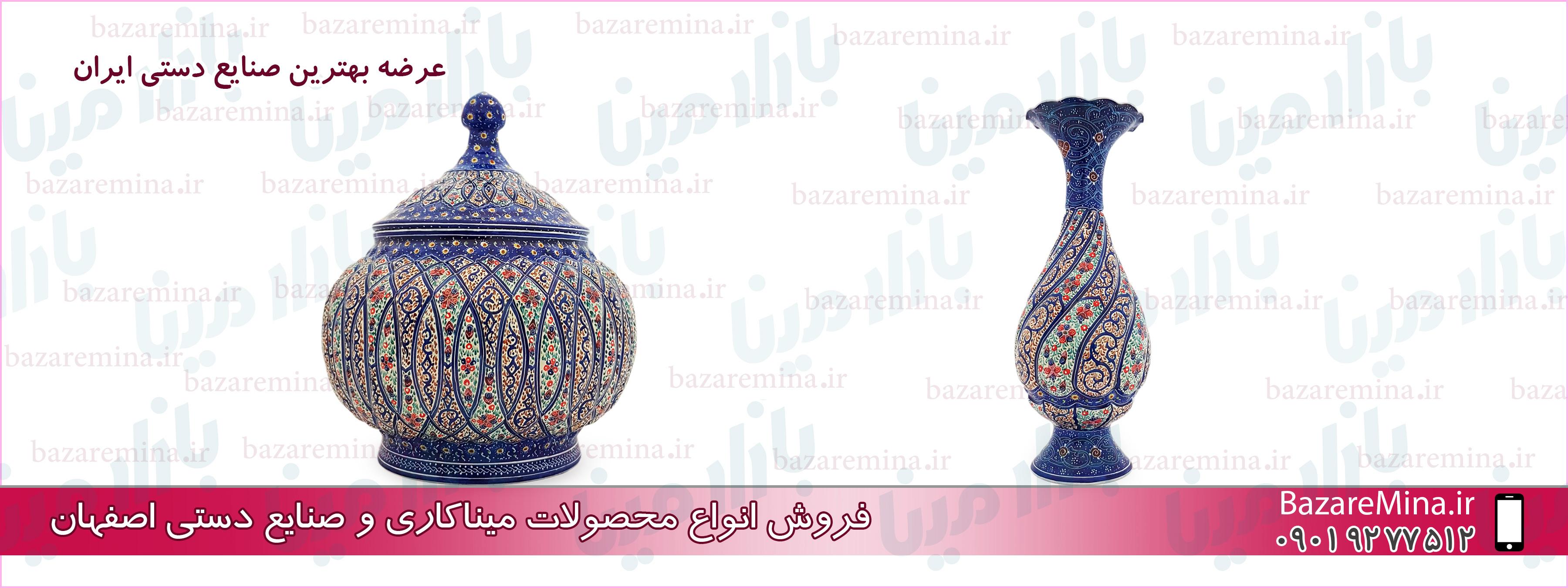 میناکاری اصفهان روی مس